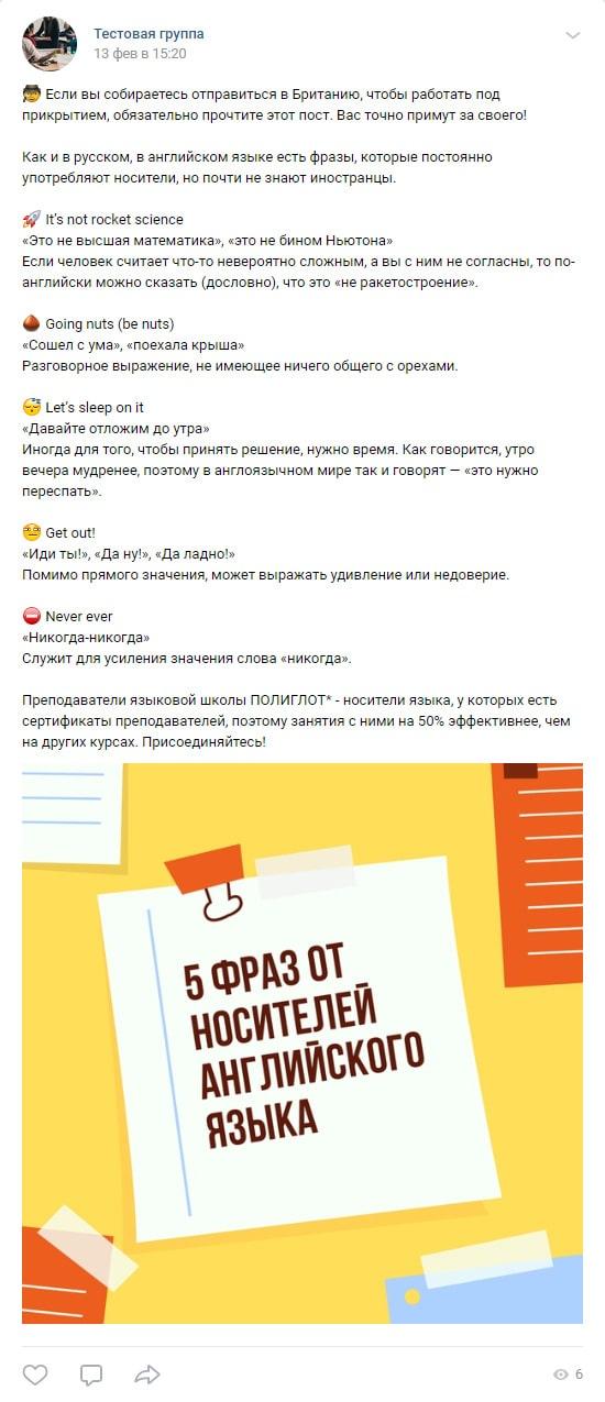 Вики-пост